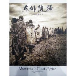 東非隨攝 尹德粤攝影集 Moments In East Africa