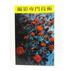 麥峰 攝影專門技術 (Mak Fung)