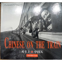 王福春攝影作品集 - 火車上的中國人 Chinese On The Train - Wang Fuchun