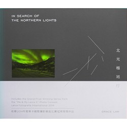 《北光極地行》 (IN SEARCH OF THE NORTHERN LIGHTS) Grace Law