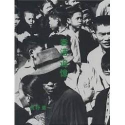 長野重一 香港追憶 (NAGANO Shigeichi - HONGKONG REMINISCENCE 1958)
