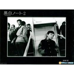 黑白2 - 阿部淳 ( Jun Abe - Black & White Note 2) (Signed version. 簽名版)