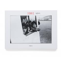 1981 Kobe - 阿部淳 ( Jun Abe - Black & White Note 2) (Signed version. 簽名版)