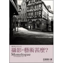 攝影獨白系列之四 攝影,藝術甚麼? Monologue On Photography Vol 4