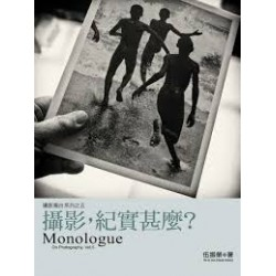 攝影獨白系列之五 攝影,紀實甚麼? Monologue On Photography Vol 4 伍振榮著