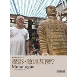 攝影獨白系列之六 攝影,敍述甚麼? Monologue On Photography Vol 4 伍振榮著