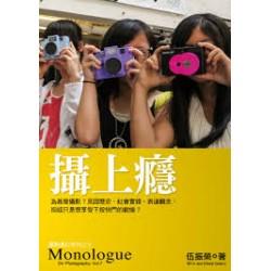 攝影獨白系列之七 攝上癮 Monologue On Photography Vol 7 伍振榮著