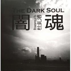〈闇魂 THE DARK SOUL〉 Standsfield To