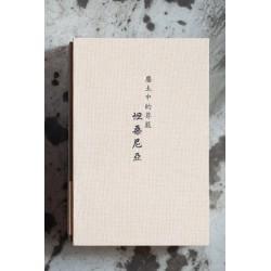 塵土中的尊嚴-高仲明 Ko Chung Ming
