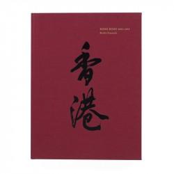 香港1995-1997 - 山内道雄 ( Hong Kong 1995-1997 (red))