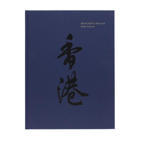香港1995-1997 - 山内道雄 ( Hong Kong 1995-1997 (blue))