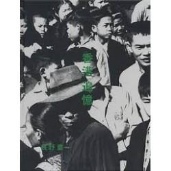 長野重一 香港追憶 (NAGANO Shigeichi - HONGKONG REMINISCENCE 1958) (Signed)