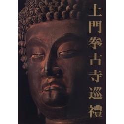 土門拳 古寺巡禮 (大型本) Ken Domon old temple pilgrimage (oversized)