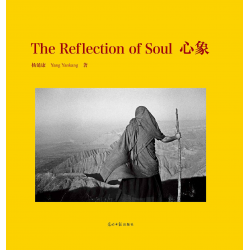 Yang Yankong - The Reflection Of Soul (Signed book) 楊延康- 心象 (簽名版)