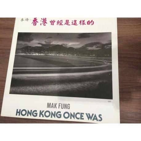 麥烽 - 香港曾經是這樣的 (Mak Fung)