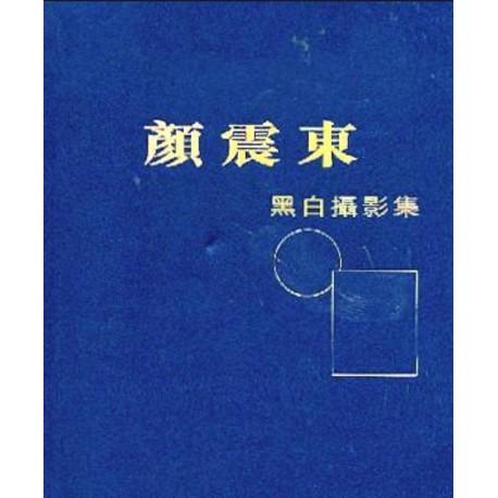 顏震東 - 黑白攝影集 (Ngan Chun Tung)