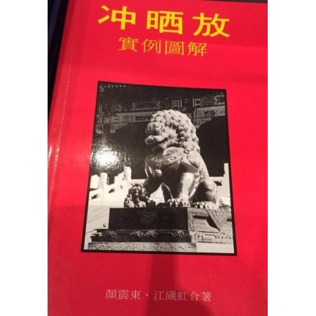 顏震東 - 沖曬放實例圖解 (Ngan Chun Tung)