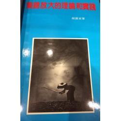 顏震東 - 集錦放大的理論和實踐 (Ngan Chun Tung)