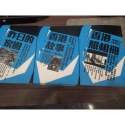 香港故事 1960s - 1970s