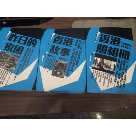 邱良:昨日的家園/香港故事/香港照相冊 (Yau Leung)