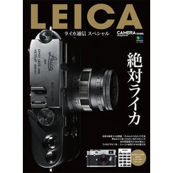Leica 通信 Special (日文)