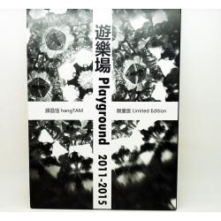 譚昌恒攝影集--遊樂埸2011-2015(限量版)