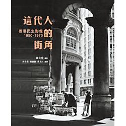鍾文略 - 這代人的街角: 香港民生影像1950-1970 (Chung Man Lurk)