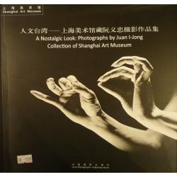 人文台灣---上海美術館藏阮義忠攝影作品集