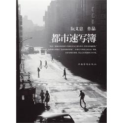 阮忠義 - 都市速寫簿