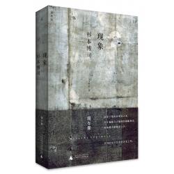 杉本博司 - 現象 (Hiroshi Sugimoto)