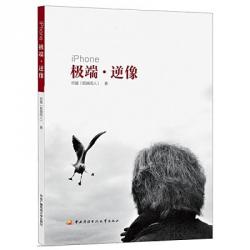何雄(極端閑人) - 極端 逆像 iphone - He Xiong