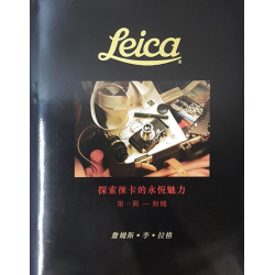 James L. Lager - Leica An illustrated history volume I - Camera (Chinese ver.)
