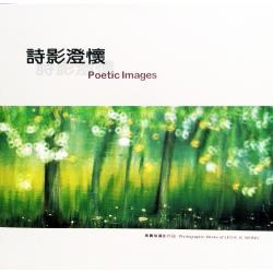 黃貴權攝影作品 - 詩影澄懷 (Leo K. K. Wong: Poetic Images)