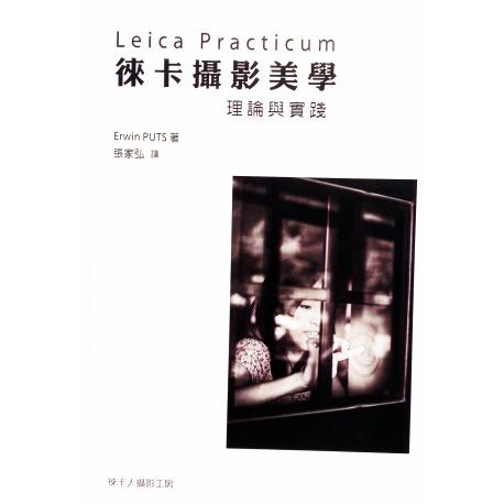 Leica Practicum 徠卡攝影美學 理論與實踐---Erwin PUTS著