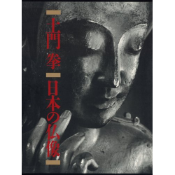 土門拳 - 日本之佛像 (大型本 ) Buddha statue of Ken Domon (over-sized)